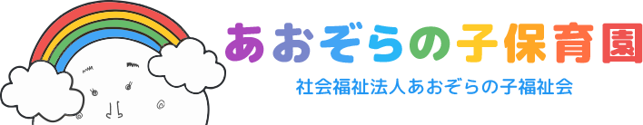 あおぞらの子保育園 Logo